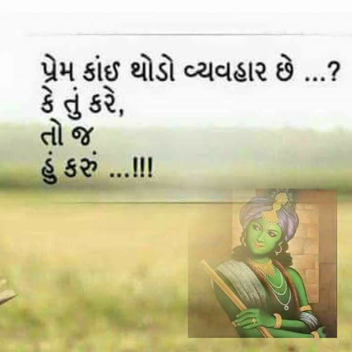 Hover Me On Twitter One Line Love Quotes In Gujarati Httpstco