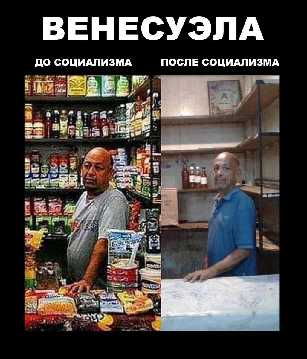 Венесуэла до социализма и при социализме