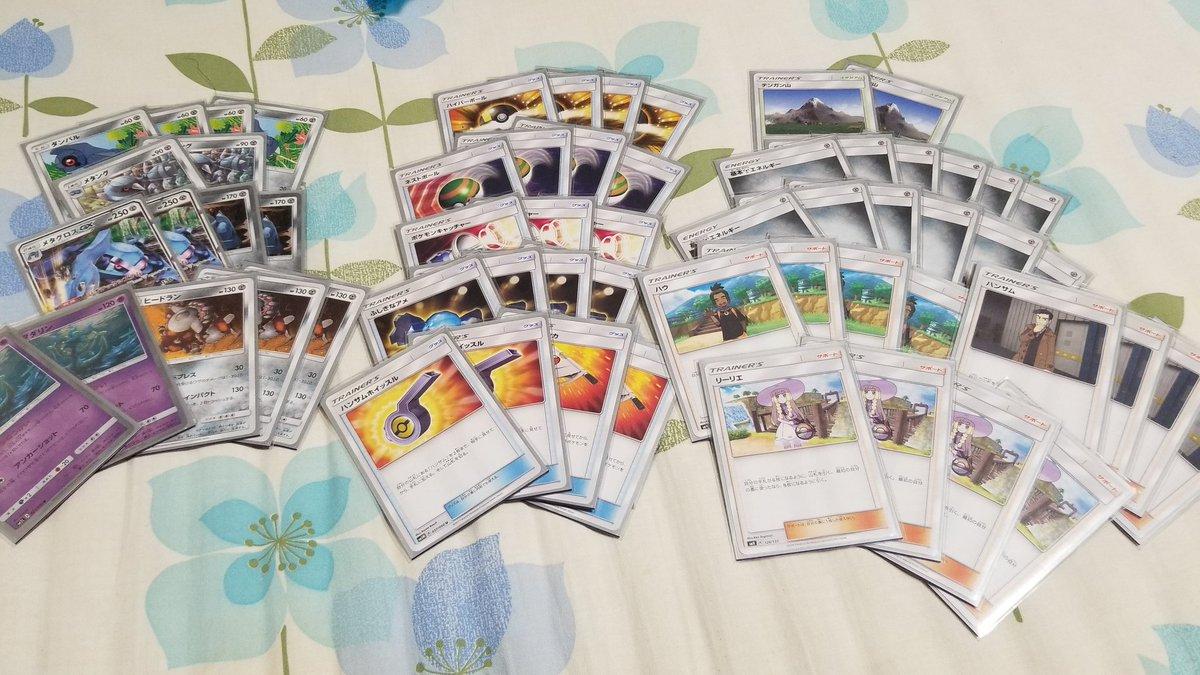 ポケモンカードゲーム サン&ムーンGXスタートデッキ メタグロスに関する画像8