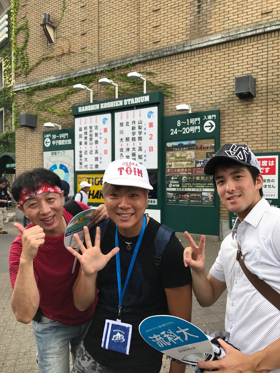ただいま甲子園!!やってきたぜー!イオン上田の駒さんと息子さんも長野から夜走りできてくれました!組み合わせ前に取ったチケットで大阪桐蔭、佐久長聖観れるとは!w楽しむぜー!