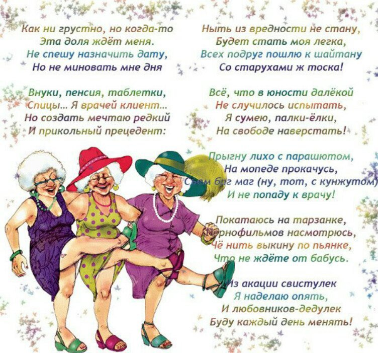 Прикольные поздравления пенсионерам
