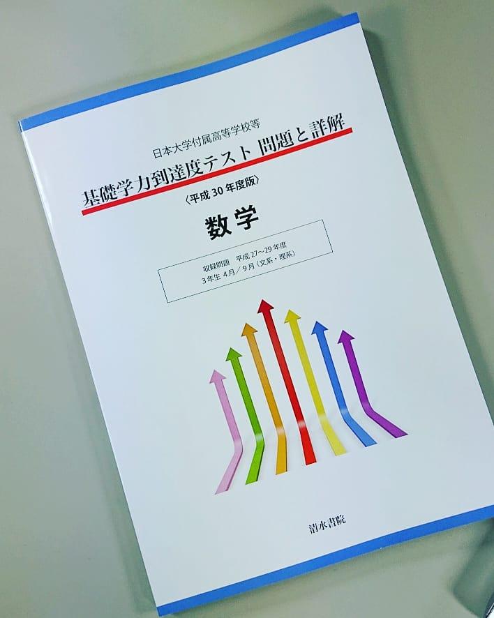 度 到達 テスト 学力 基礎 4月の基礎学力到達度テストで4千番台だったのに、東京外の学部に内部進学した方のはなし