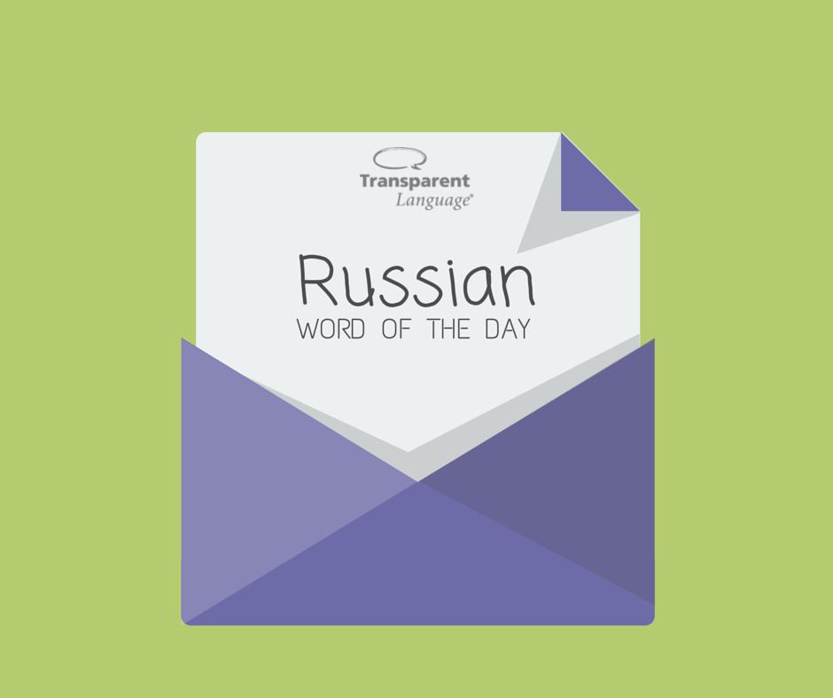 russian-transparent-language-history-software