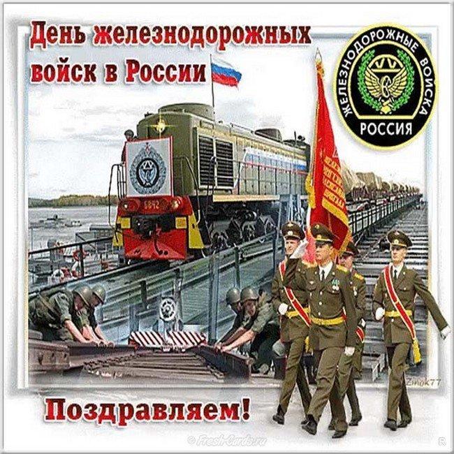 Открытки с днем железнодорожных войск россии, открытки летием женщину