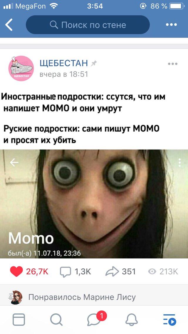 #момо hashtag on Twitter