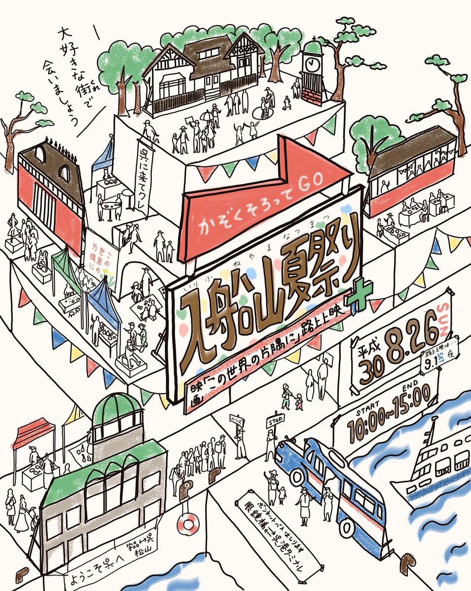 トビキリ夏祭り51112復興応援 呉 ご当地キャラ祭 Auf Twitter