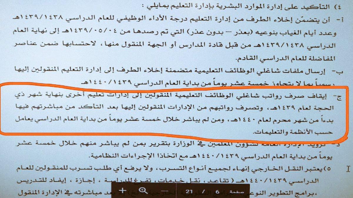 محمد الزارع On Twitter عملية إخلاء الطرف ليست مسؤولية المعلم