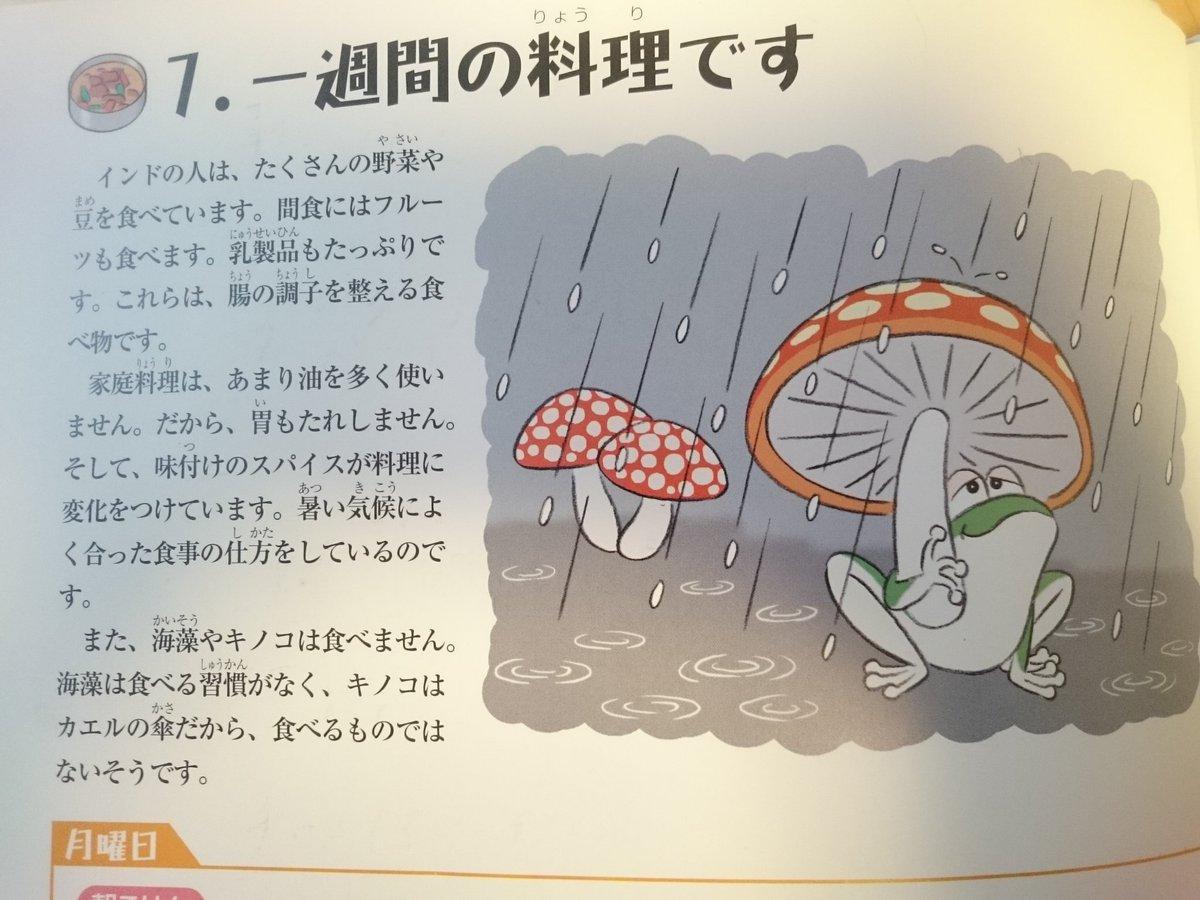 ちょっと待って! インドではキノコは食べないそうなんですが、その理由が  カ  エ  ル  の  傘  だ  か  ら  かわいすぎない???なんなのインド(すき)