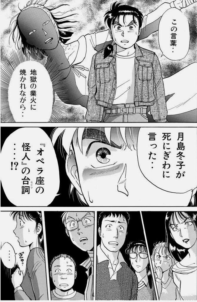 金田一 オペラ 座