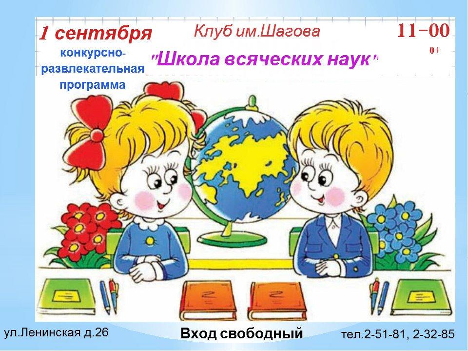 Для, школа мой мир открытки