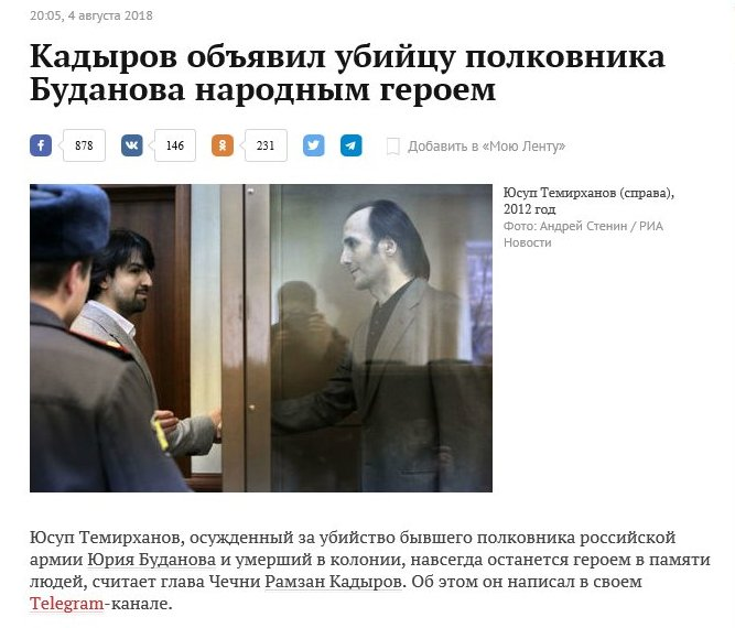 Кадыров убивает проституток