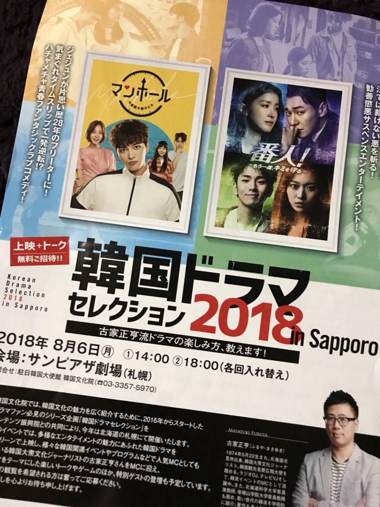韓国ドラマセレクション2018 has...