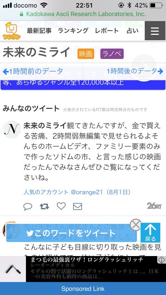 細田守監督だから、見に行ったんだけど、がっくり。 #未来のミライ #細田守の夏がやってくる #細田守
