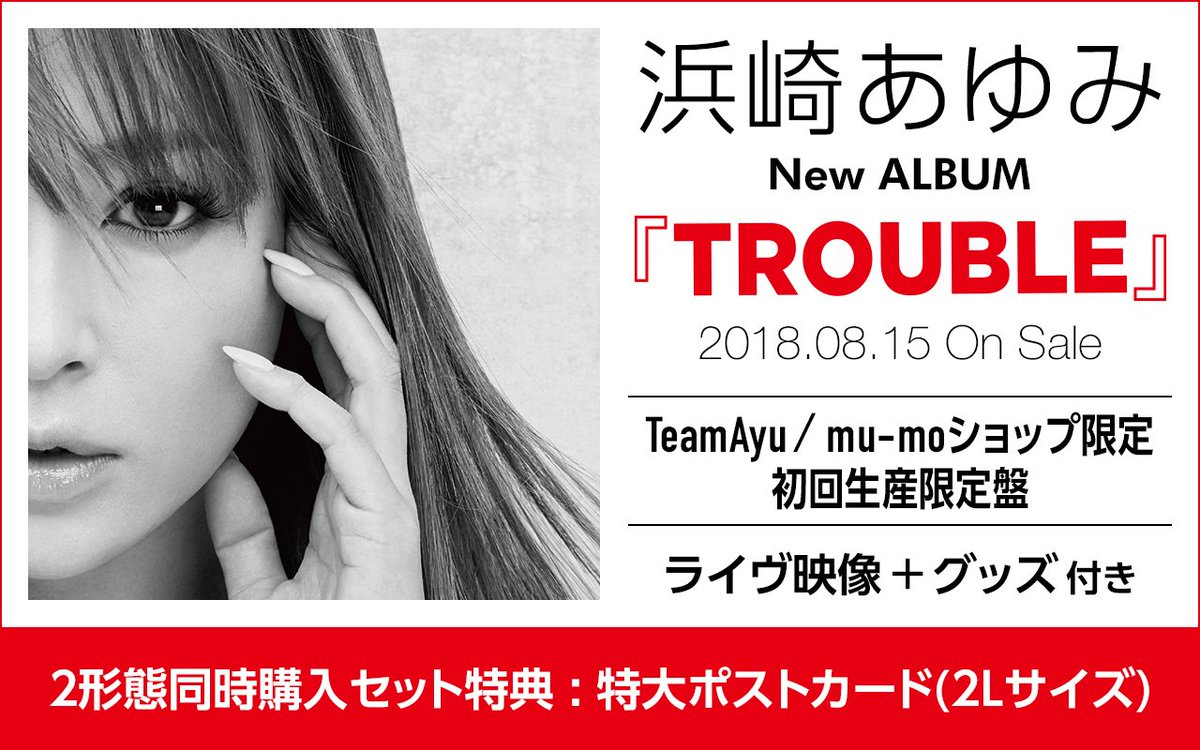 TROUBLEに関する画像7