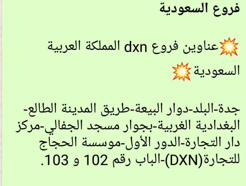 عضوة بشركة Dxn Amsara Y Twitter