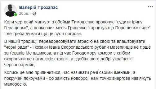 Геращенко про підозрюваного Новикова: Відстежено всю його роботу, відомо, де він придбав сірчану кислоту. Здогади, хто був замовником, вже є - Цензор.НЕТ 6712