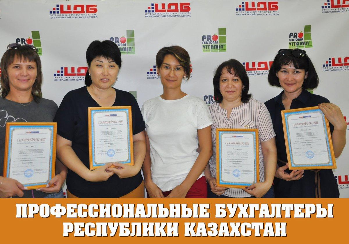 Дом бухгалтера в казахстане множественное число бухгалтеры или бухгалтера