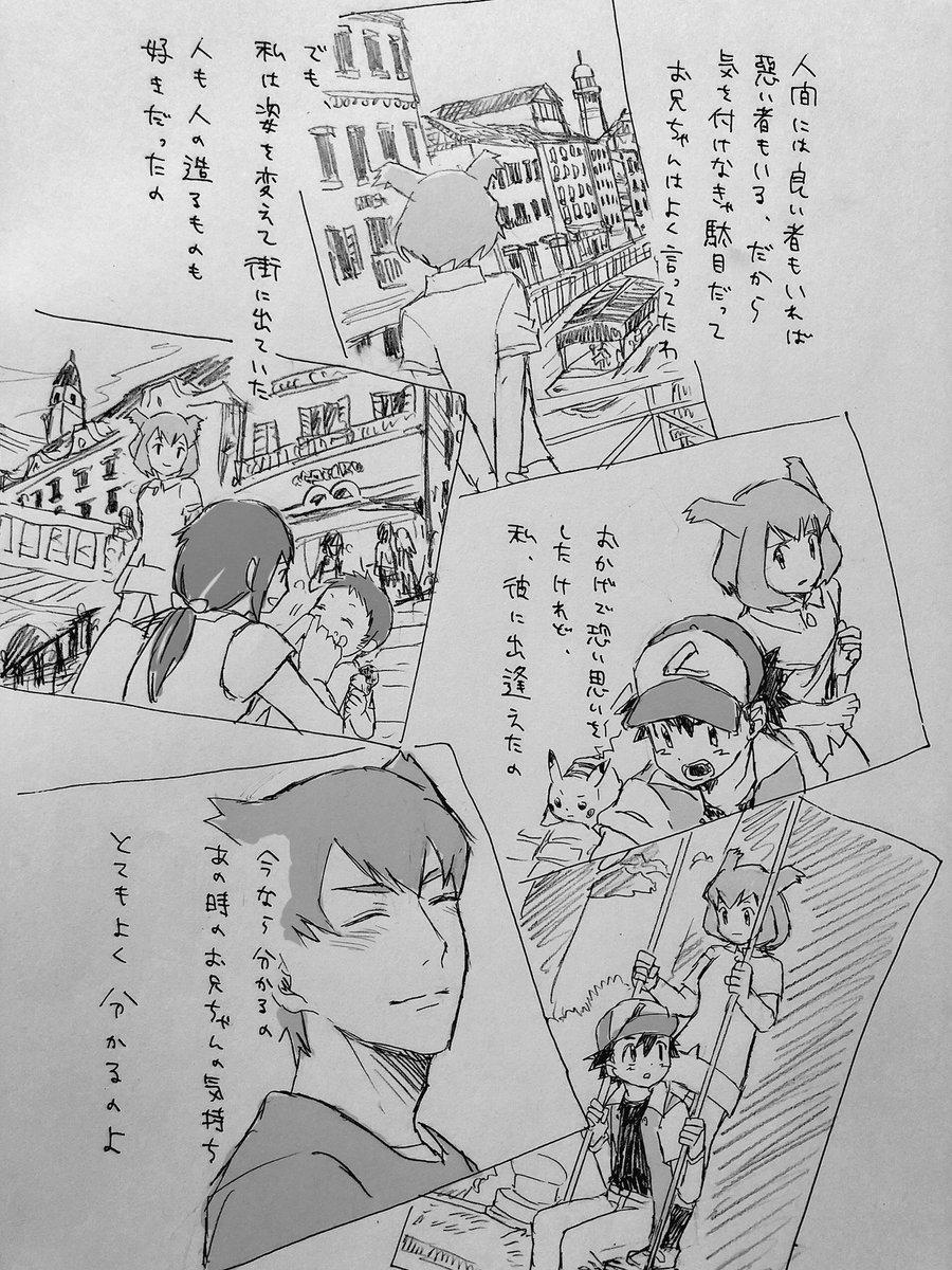 """poco on twitter: """"『ありがとうとあいしてる』2/2 ※ポケモン映画水の都"""