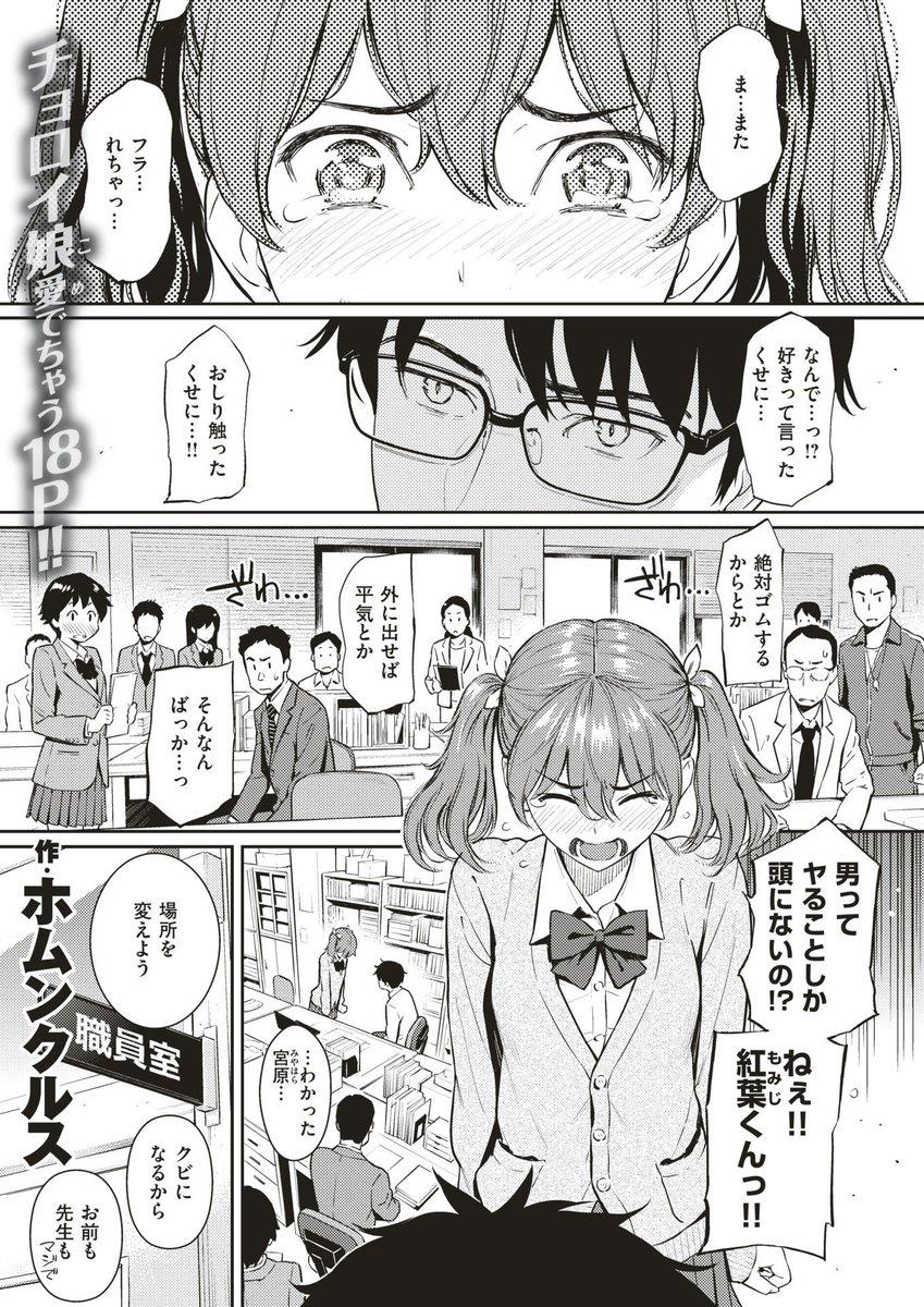 エロ 漫画 twitter