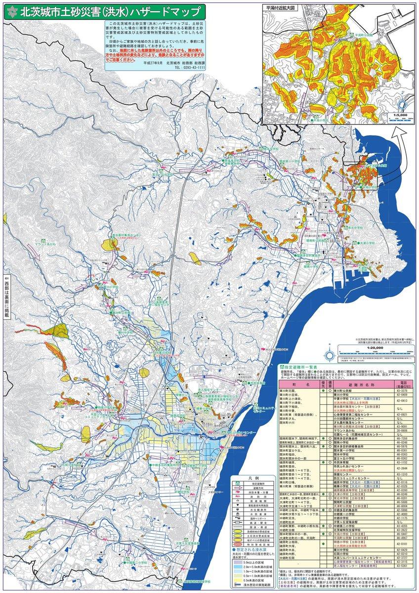 【北茨城市土砂災害(洪水)ハザードマップ】 台風13号接近による大雨が予想されます。 自分の家の近くが、土砂災害や洪水による浸水地域なのか、また近くの避難所はどこなのかの確認をもう一度お願いします。 詳しくはコチラ→city.kitaibaraki.lg.jp/docs/201510010… #北茨城市 #災害 #ハザードマップ #台風13号