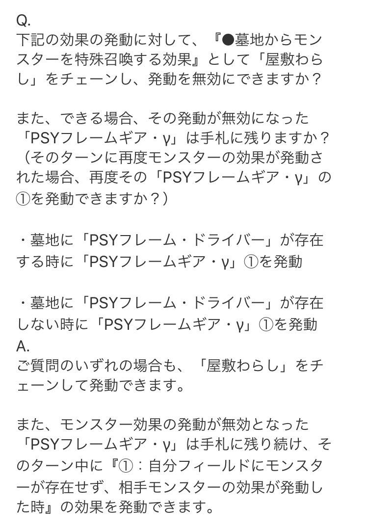 ドミノガーデン/裁定つぶやき on...