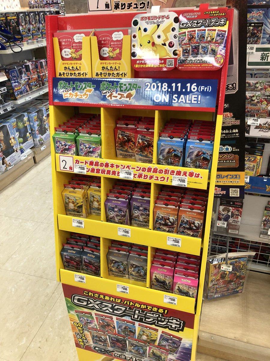 ポケモンカードゲーム サン&ムーンGXスタートデッキ リザードンに関する画像6