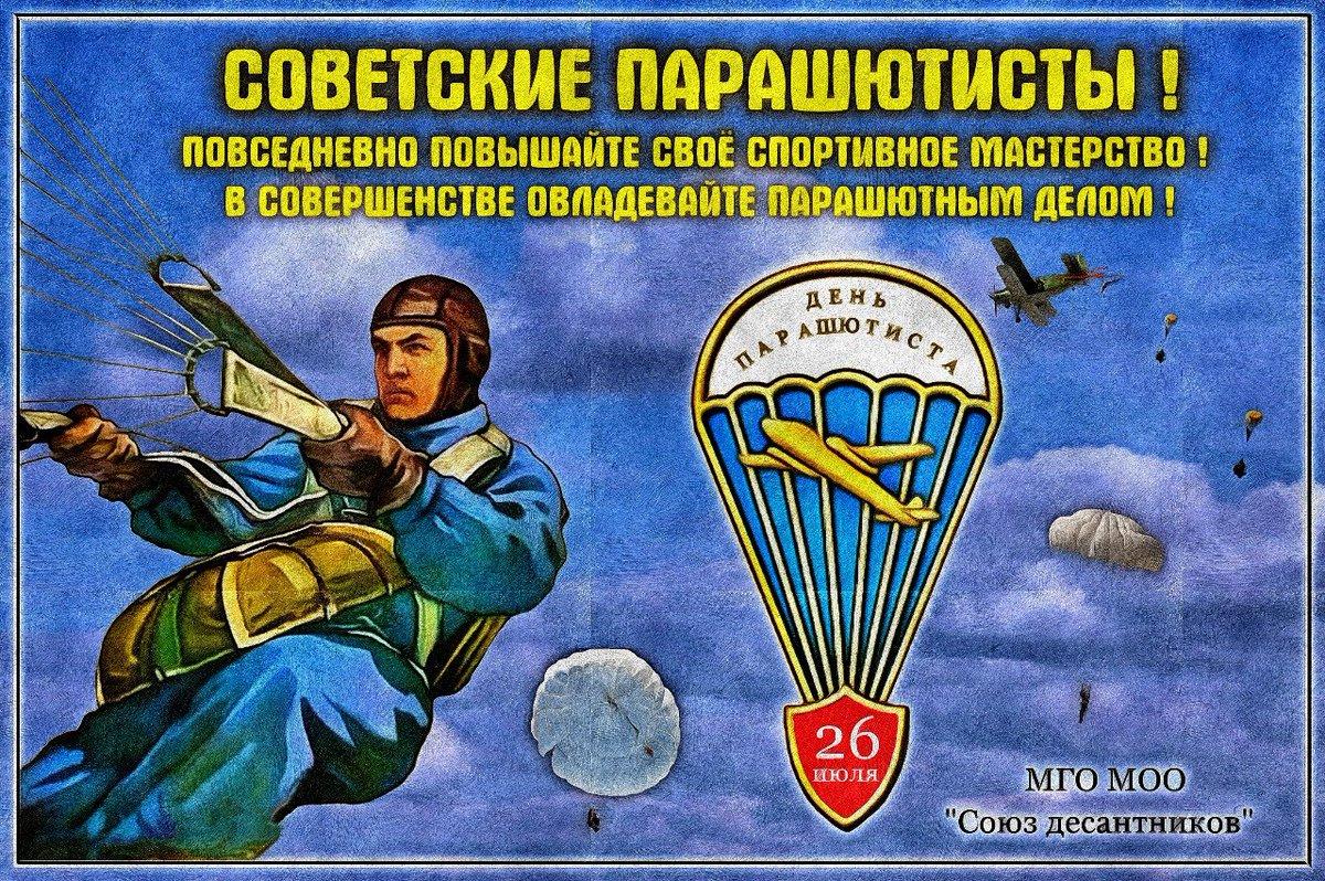 Поздравление парашютисту с днем рождения картинка