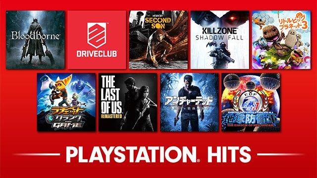 「PlayStation Hits」シリーズ第一弾