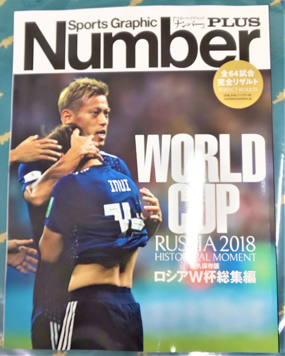 Number PLUS 永久保存版 ロシアW杯総集編 RUSSIA 2018 HISTORICAL MOMENT に関する画像4