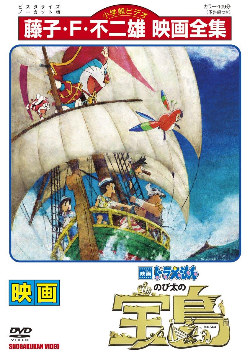 ドラえもん のび太の宝島に関する画像1