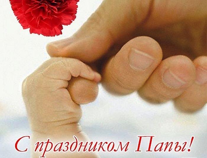 С днем отца поздравления в картинках папе