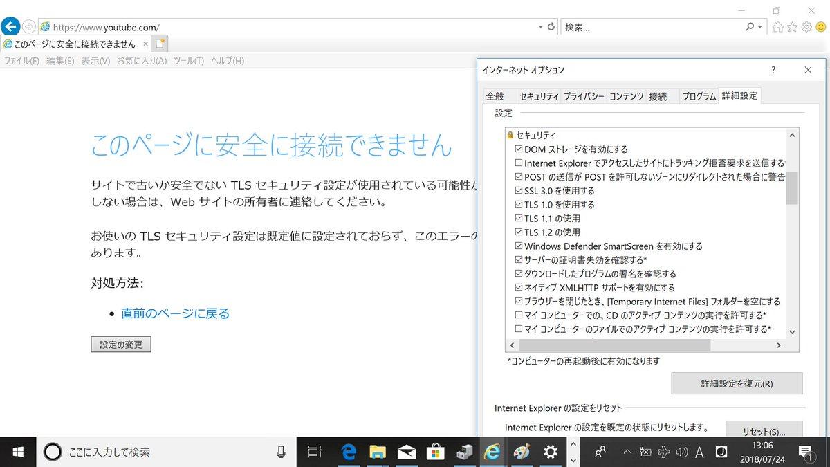サイトで古いか安全でない tls セキュリティ設定が使用されている可能性があります。