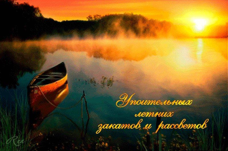 Добрый вечер картинки летние, английская