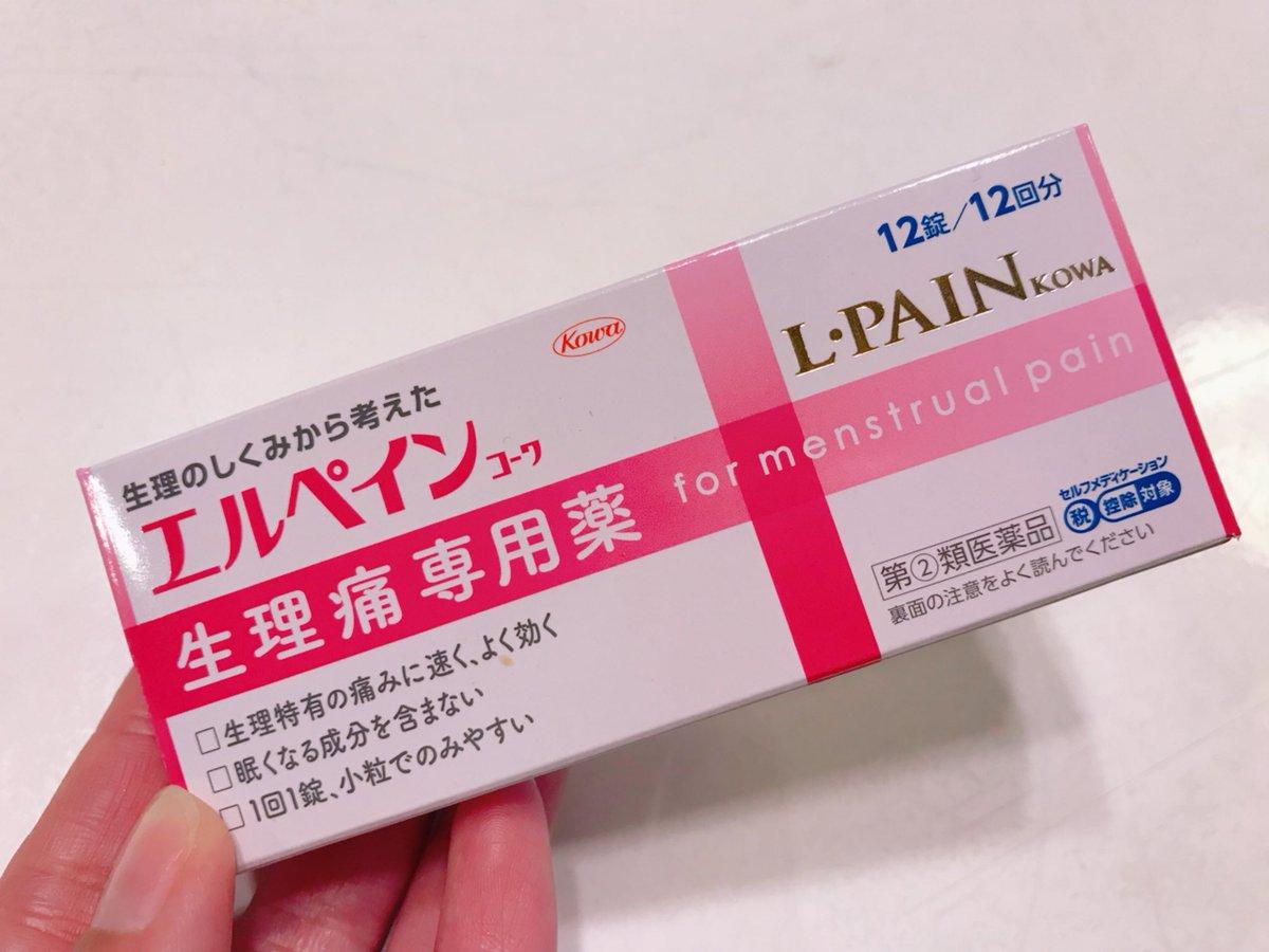 薬 生理 痛
