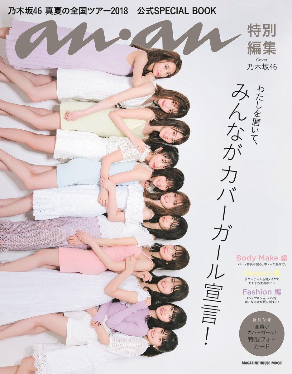anan特別編集 乃木坂46 真夏の全国ツアー2018 公式SPECIAL BOOKに関する画像7