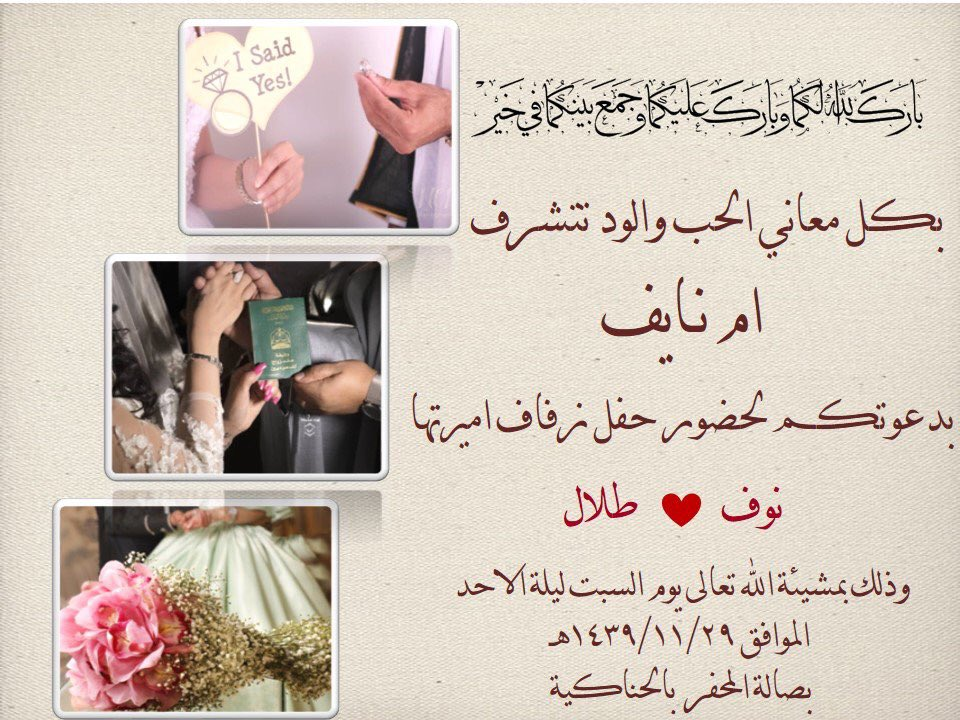 عبارات تهنئة زواج للعريس 12