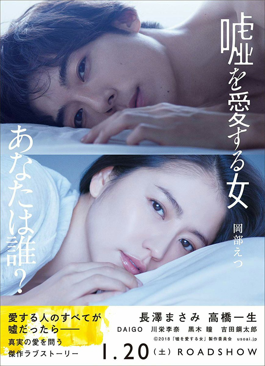 [J-MOVIE] [RAW] [BRRIP 720P]  TITLE : The Lies She Loved (2017) GENRE : Thriller / Mystery / Romance / Drama SIZE : 1.1GB LINKS :   https:// uptobox.com/cnp1h12frs9p        https:// userscloud.com/0j4t9i4pp3j5       #嘘を愛する女 #長澤まさみ #高橋一生 <br>http://pic.twitter.com/fcIDhMTTmq