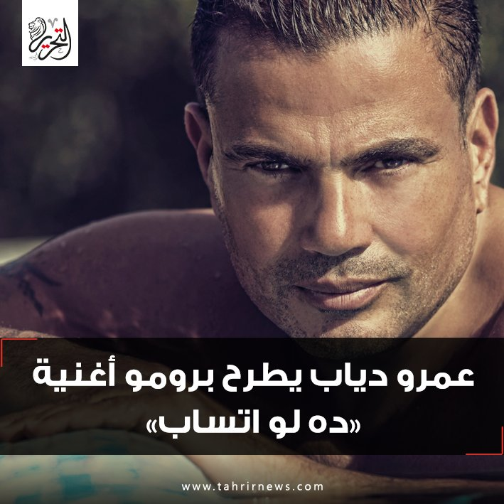 التحرير الإخباري On Twitter التحرير عمرودياب يطرح