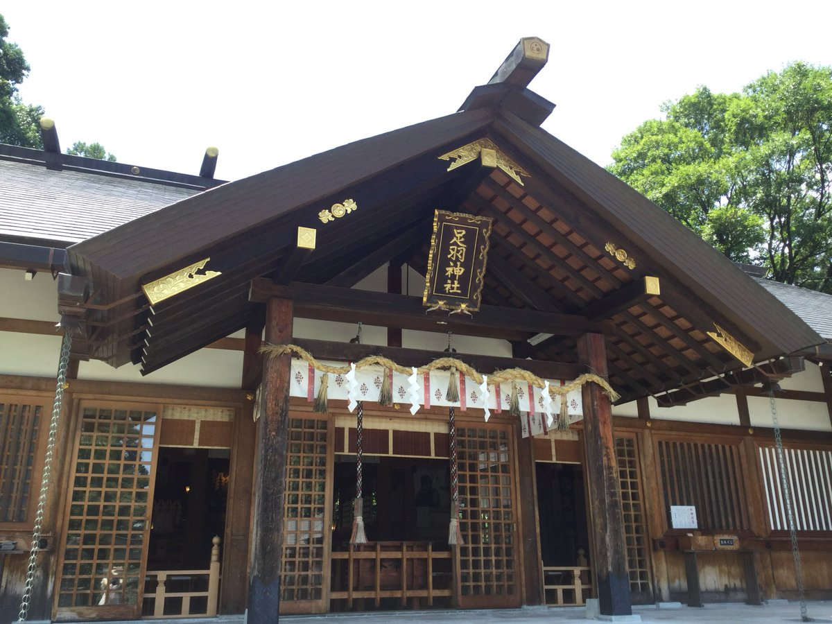 足羽神社 hashtag on Twitter