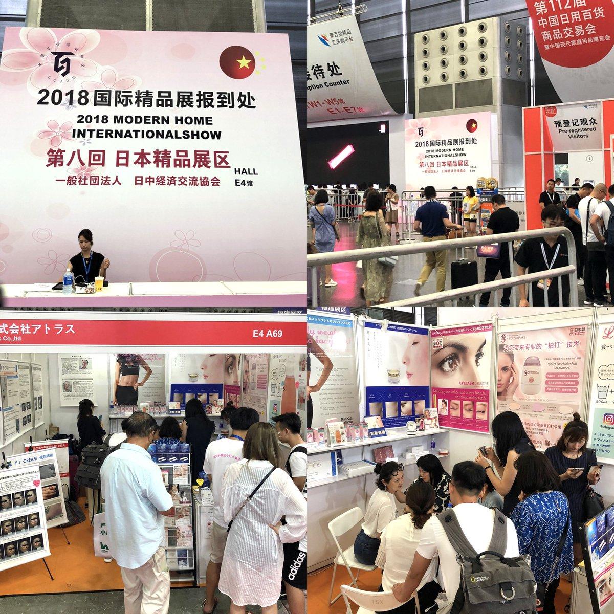 7月26日から28日まで、上海・上海新国際博覧中心で行われている 第8回日本精品展 in 上海2018 に出展しています。  #atlas #アトラス #overseas #海外 #china #中国 #shanghai #上海 #exhibition #展示会 #modernhomeinternationalshow #日本精品展 #natkalibalanceex #ナトカリバランスex