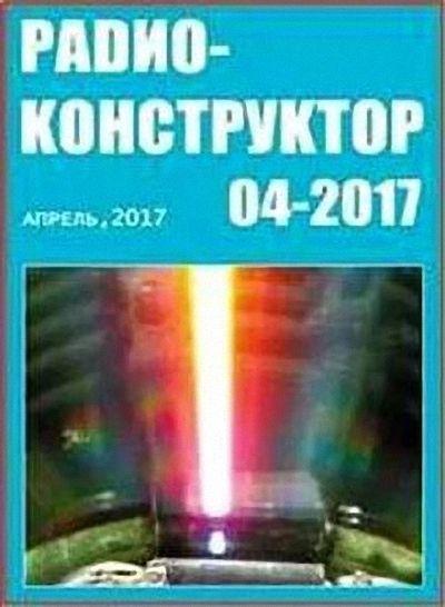 ЖУРНАЛ РАДИОКОНСТРУКТОР 2017 СКАЧАТЬ БЕСПЛАТНО
