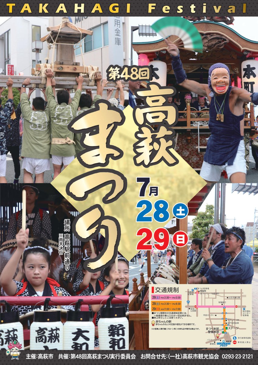 【中止のお知らせ】7/28(土)、29(日)高萩駅前で開催を予定しておりました「第48回高萩まつり」は、台風の影響により、残念ながら両日とも中止が決定しました(延期はございません)。city.takahagi.ibaraki.jp/page/page00313…