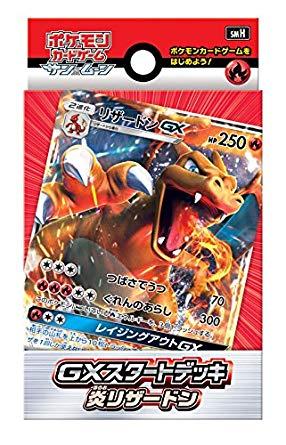 ポケモンカードゲーム サン&ムーンGXスタートデッキ リザードンに関する画像2