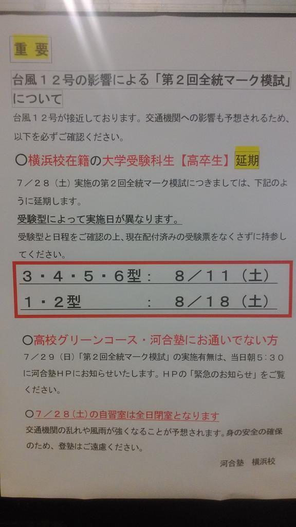 河合塾 模試 台風