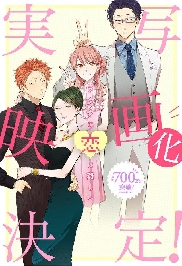 MyAnimeList On Twitter Wotaku Ni Koi Wa Muzukashii Wotakoi Love