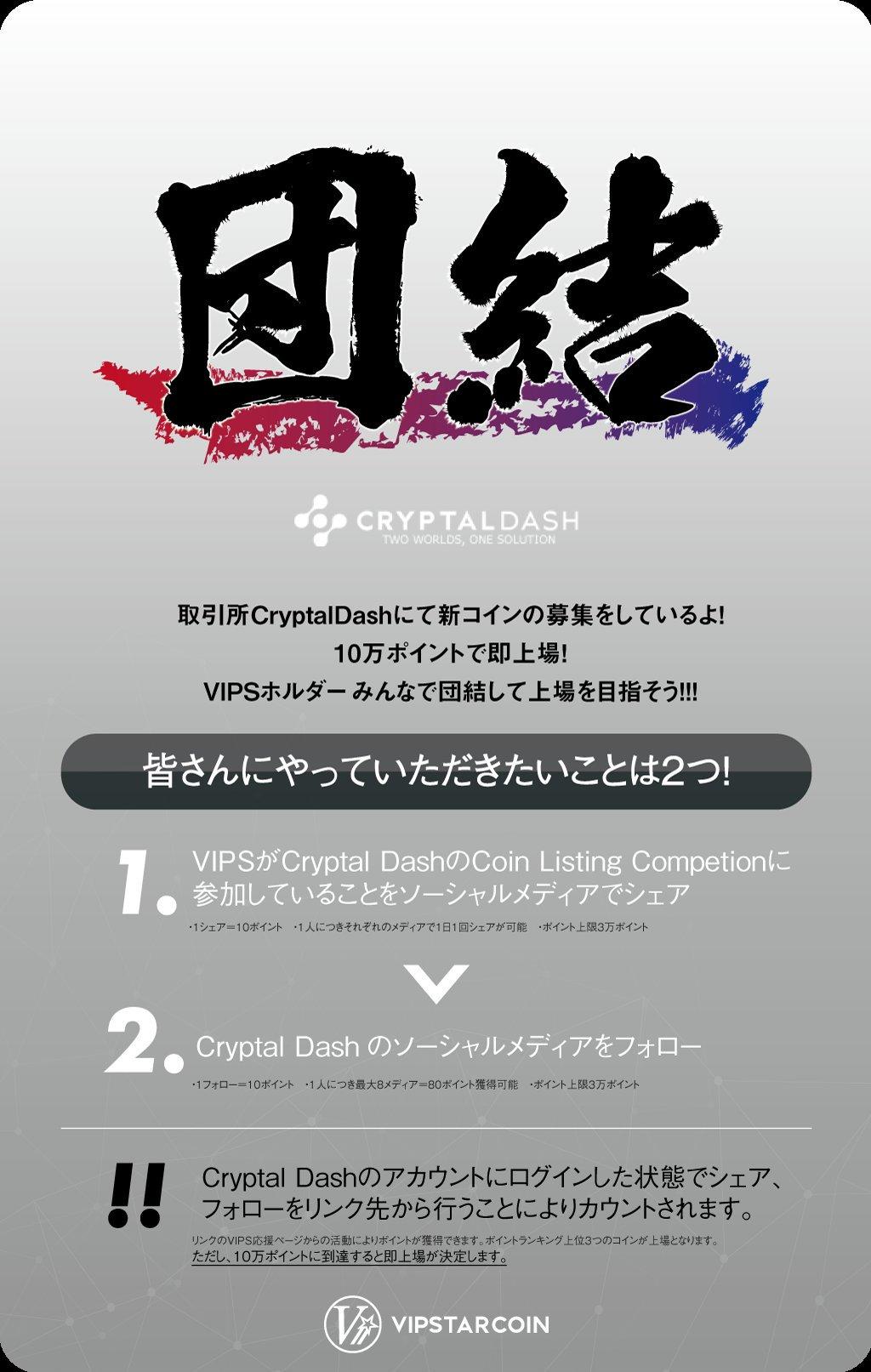 "仮想通貨VIPSTAR【( ^ω^)公式】 on Twitter: ""【取引所Cryptal Dash上場投票"