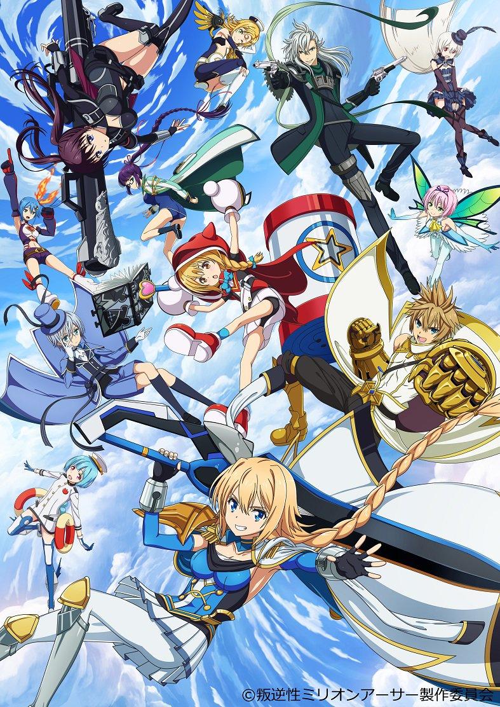 Myanimelist On Twitter Fall 2018 Anime Hangyakusei Million Arthur