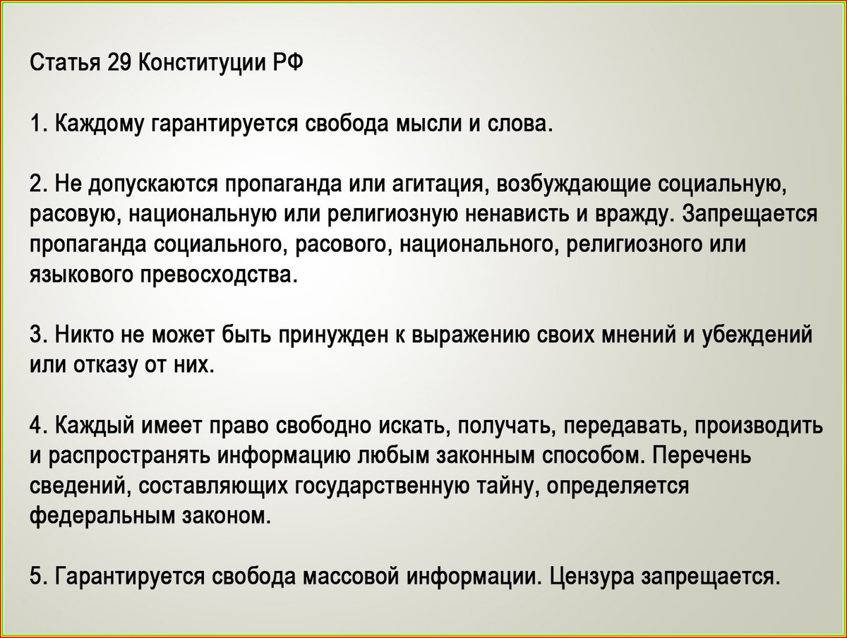 Свобода слова в россии статья