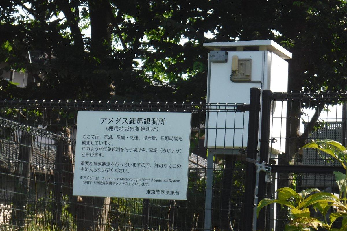 アメダス 東京 都