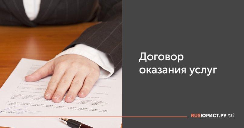 договор оказания услуг по изучению конъюнктуры рынка